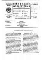 Патент 735165 Способ получения жирных кислот с -с