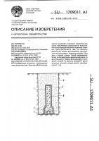 Патент 1709011 Способ строительства дренажа
