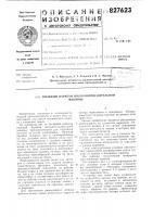 Патент 827623 Пильный барабан волокноотделительноймашины