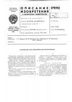 Патент 179192 Патент ссср  179192