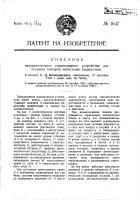 Патент 1647 Автоматическое спринклерное устройство для тушения пожаров пенистыми жидкостями
