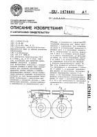 Патент 1474441 Устройство для контроля расположения звездочек и шкивов