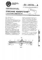 Патент 1207783 Диагонально-резательная машина для раскроя кордного полотна
