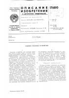 Патент 176810 Судовое грузовое устройство
