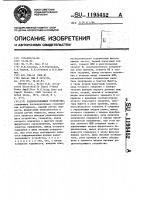 Патент 1195452 Радиопередающее устройство