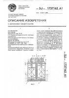 Патент 1737162 Пневматический насос замещения