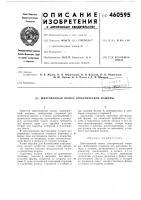 Патент 460595 Шихтованный полюс электрической машины