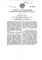Патент 16026 Льнотрепальная машина