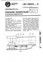 Патент 1008372 Устройство для разработки грунта под трубопроводом