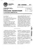 Патент 1649480 Устройство преобразования сейсмической информации