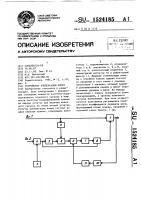 Патент 1524185 Устройство компенсации помех