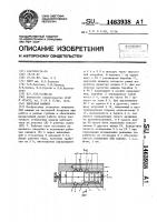 Патент 1463938 Вихревая машина