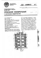 Патент 1449812 Многоподовая вертикальная муфельная печь