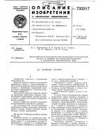 Патент 735217 Дробилка кормов