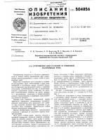 Патент 504856 Устройство для укладки и стыковки раструбных труб