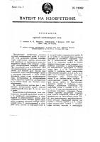 Патент 21892 Круглая хлебопекарная печь