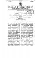 Патент 67731 Способ выгрузки кирпича из камеры гофманской печи