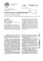 Патент 1776818 Турбомашина /ее варианты/