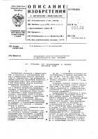 Патент 596481 Установка для пакетирования и обвязки картонной тары