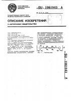 Патент 1061843 Способ флотационной доводки магнетитовых концентратов