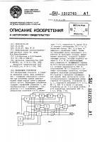 Патент 1312745 Переходное устройство