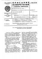 Патент 941416 Технологическая смазка для горячей обработки металлов давлением
