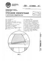 Патент 1574904 Кольцевой клапан