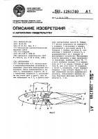 Патент 1281740 Ветроколесо
