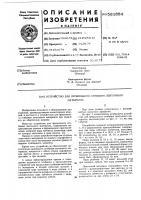 Патент 581854 Устройство для продольного сгибания ленточного материала
