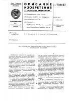 Патент 732167 Устройство для доставки подъемного троса к подводным объектам