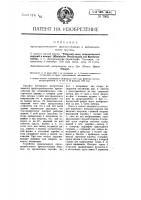 Патент 7962 Предохранительное приспособление к автоматическому оружию