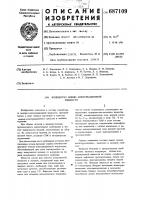 Патент 687109 Концентрат моюще-консервационной жидкости