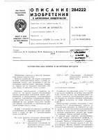 Патент 284222 Устройство для сборки и центровки деталей