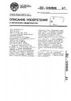 Патент 1243926 Способ изготовления паяльной пасты