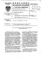 Патент 671970 Гибочно-сварочная машина для изготовления металлоконструкций