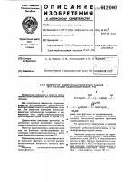Патент 642000 Депрессор глинисто-карбонатных шламов при флотации калийсодержащих руд
