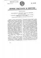 Патент 30148 Приспособление к ленточным наклонным элеваторам для подачи торфа