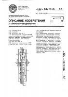 Патент 1377456 Устройство для подъема жидкости из скважин