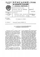 Патент 741480 Устройство для измерения импульсного коэффициента номеронабирателя