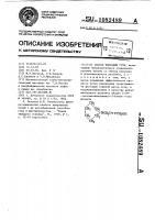 Патент 1082489 Способ флотации угля