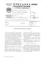 Патент 169909 Патент ссср  169909