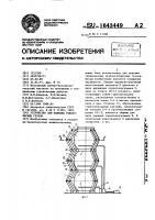 Патент 1643449 Устройство для подъема тяжеловесных грузов
