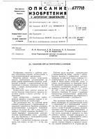 Патент 677718 Рабочий орган погрузчика кормов