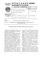 Патент 401803 Патент ссср  401803