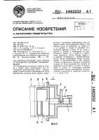 Патент 1442352 Приспособление для сборки и прихватки деталей трубопроводов