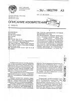 Патент 1802799 Способ управления ситовым шнековым прессом