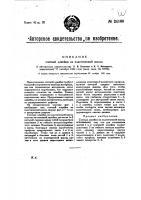 Патент 24160 Счетная линейка из пластической массы