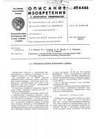Патент 494446 Отбойный валик валичного джина