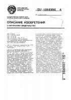 Патент 1084994 Устройство для подавления паразитной фазовой модуляции