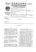 Патент 597750 Джин